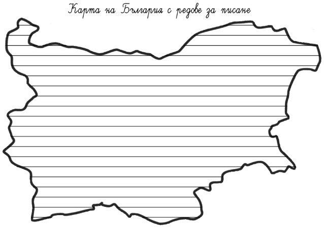 Karta Na Blgariya S Redove Za Pisane