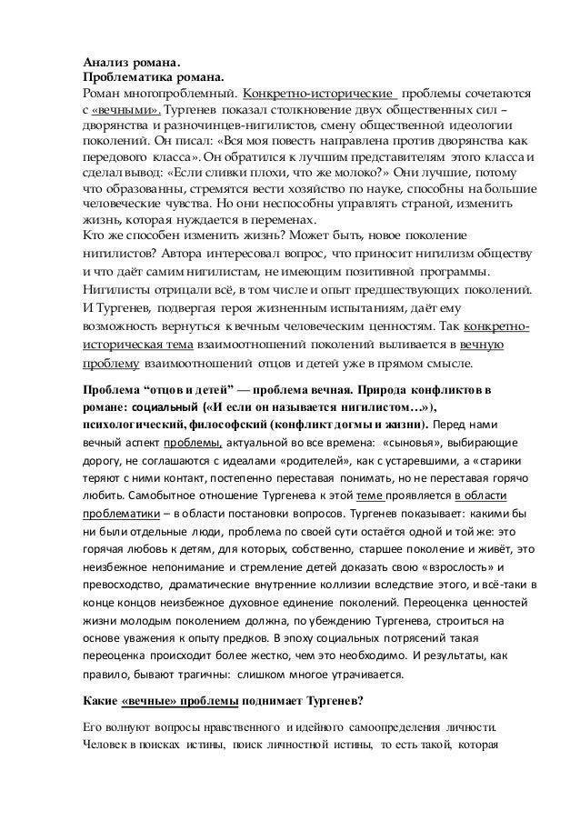 Реферат по роману тургенева отцы и дети 1102