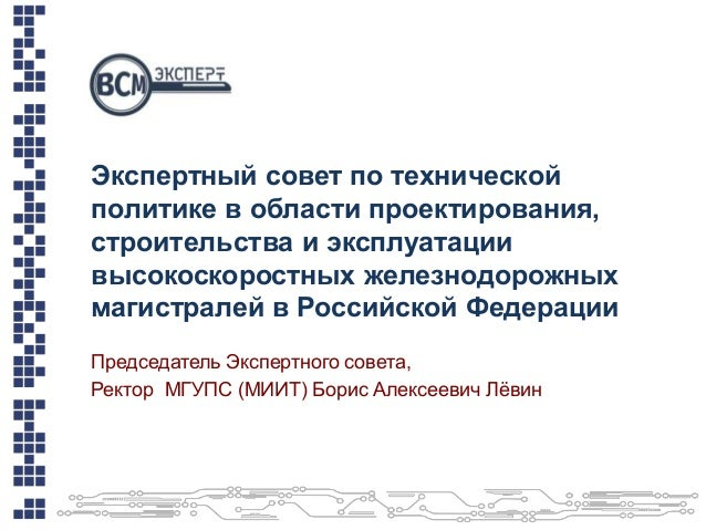 Экспертный совет по технической политике в области проектирования, строительства и эксплуатации высокоскоростных железнодо...