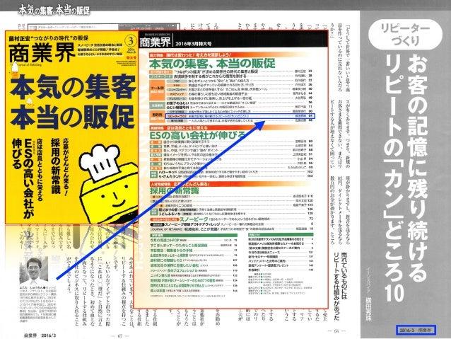1イーンスパイア(株) 横田秀珠の著作権を尊重しつつ、是非ノウハウはシェアして行きましょう。