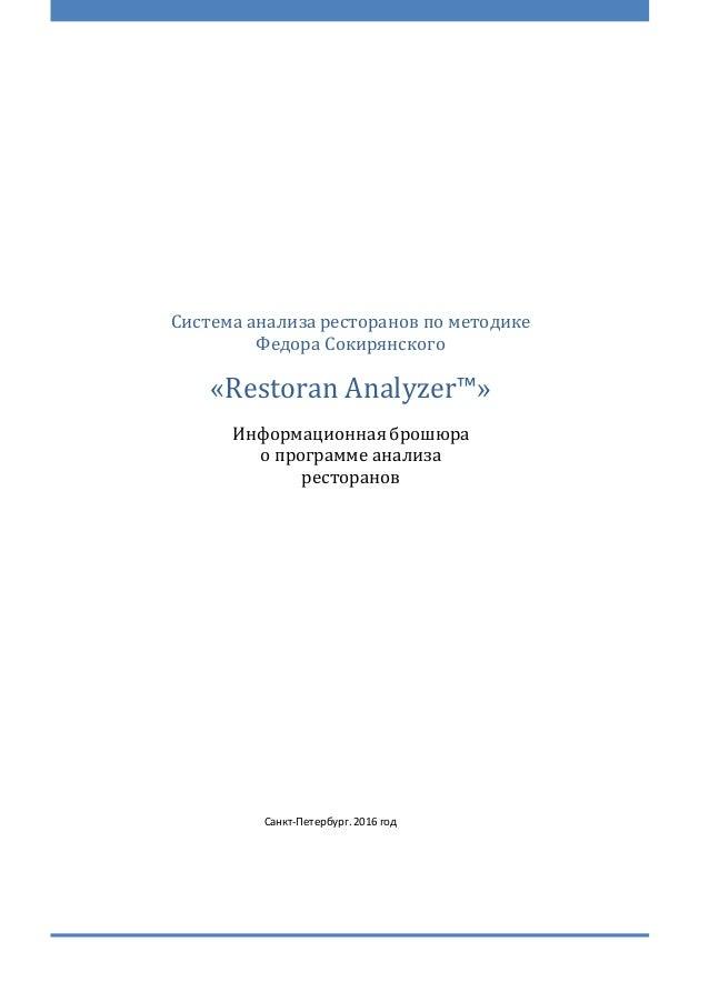 описание программы ресторан аналайзер Система анализа ресторанов по методике Федора Сокирянского restoran analyzer Информационнаяброшюра о программе анализа