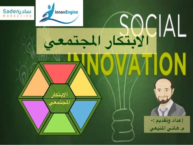 املجتمعي االبتكار -: وتقديم إعداد املنيعي هاني .م االبتكار املجتمعي