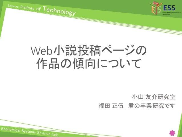 Web小説投稿ページの 作品の傾向について 小山 友介研究室 福田 正伍 君の卒業研究です