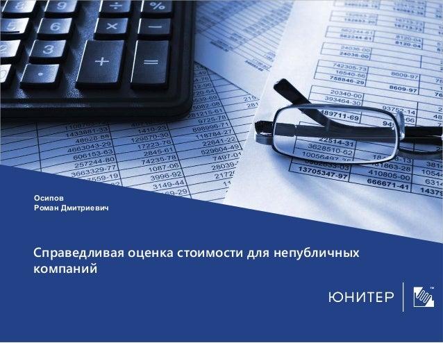 Справедливая оценка стоимости для непубличных компаний Осипов Роман Дмитриевич