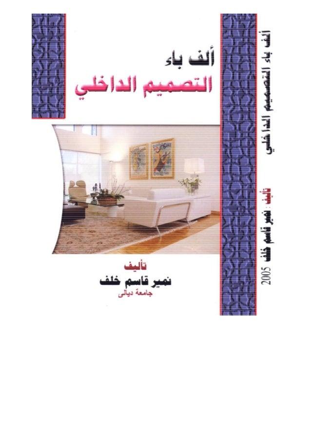 كتاب الف باء التصميم الداخلي
