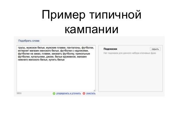 Фишки контекстная реклама реклама сайта млм книга