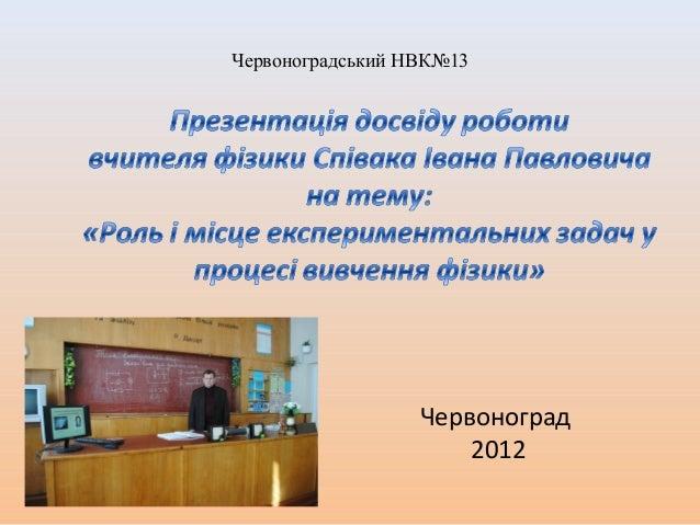 Червоноград 2012 Червоноградський НВК№13