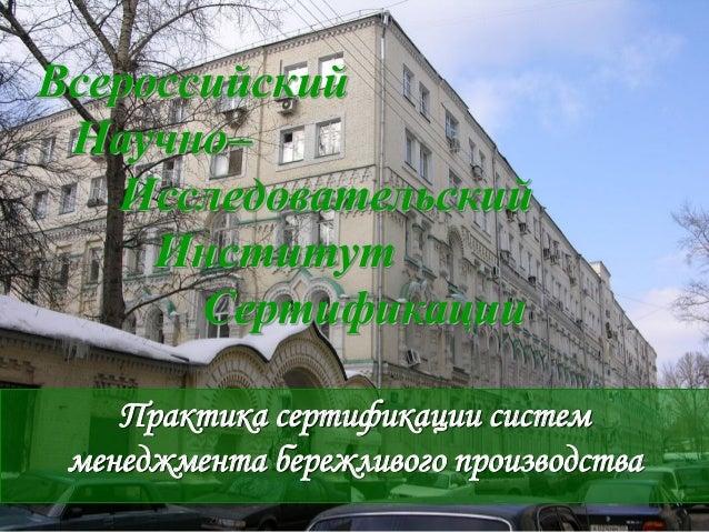 Институт по сертификация сертификация гостиниц по вто