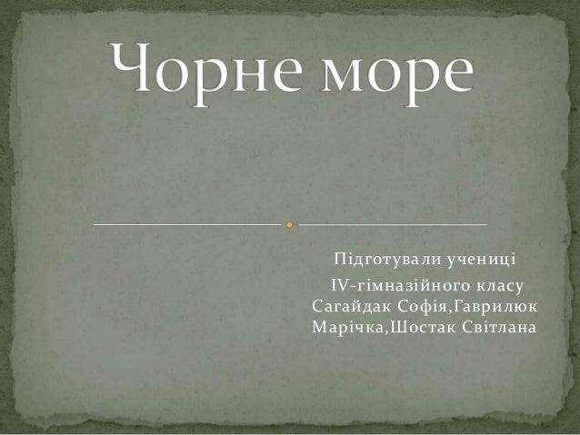Підготували учениці IV-гімназійного класу Сагайдак Софія,Гаврилюк Марічка,Шостак Світлана