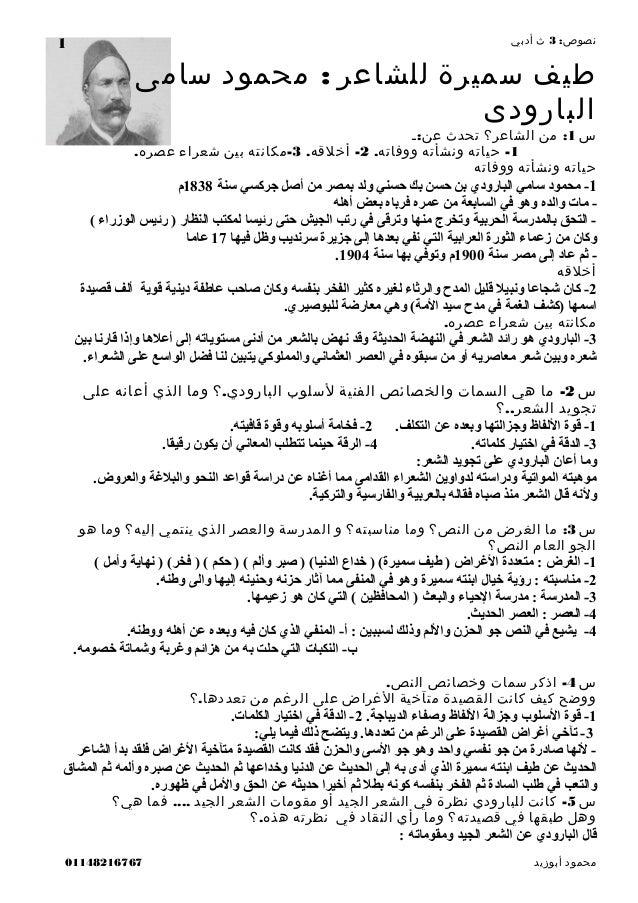 :نصوص3ثأدبي طيفسميرةللشاعر:محمودسامى البارودى س1:منالشاعر؟تحدث:ـ عن 1-حياتهونشأته.ووفات...