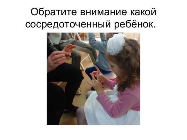 Обратите внимание какой сосредоточенный ребёнок.