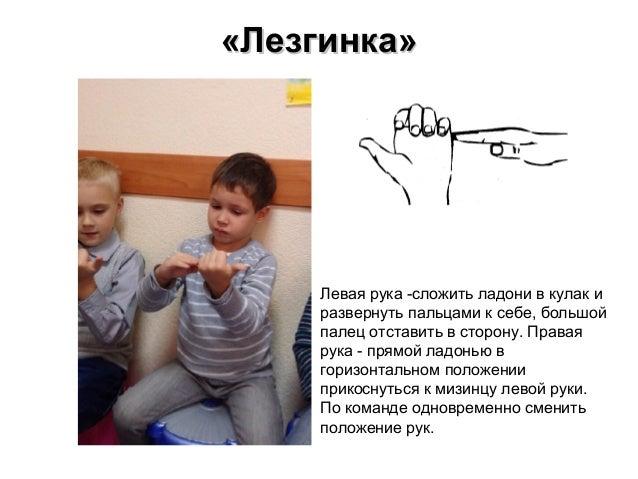 «Лезгинка»«Лезгинка» Левая рука -сложить ладони в кулак и развернуть пальцами к себе, большой палец отставить в сторону. П...
