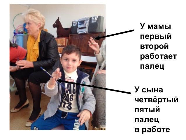 У мамы первый второй работает палец У сына четвёртый пятый палец в работе