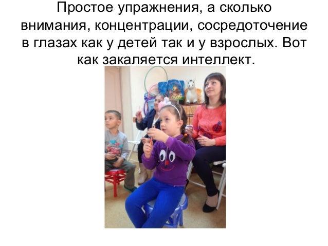 Простое упражнения, а сколько внимания, концентрации, сосредоточение в глазах как у детей так и у взрослых. Вот как закаля...