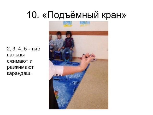 10. «Подъёмный кран» 2, 3, 4, 5 - тые пальцы сжимают и разжимают карандаш.