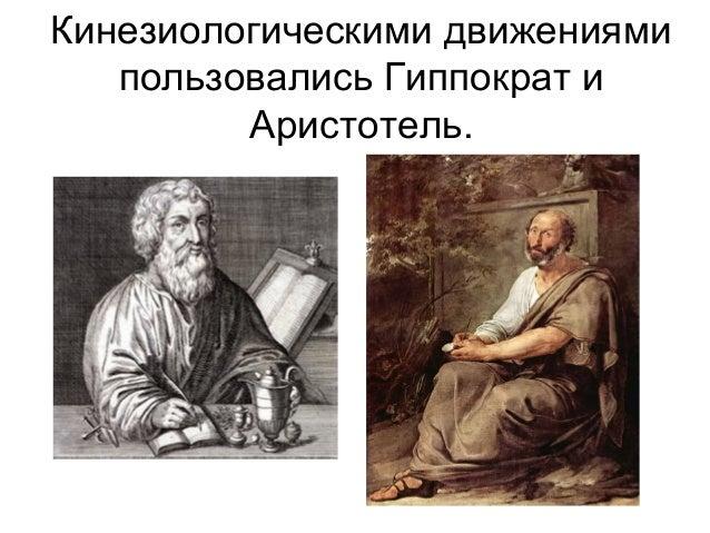 Кинезиологическими движениями пользовались Гиппократ и Аристотель.