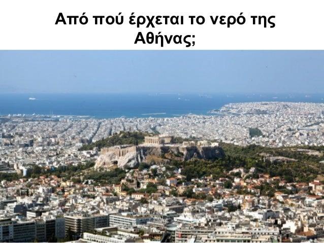 Από πού έρχεται το νερό της Αθήνας;