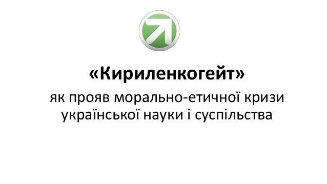 «Кириленкогейт» як прояв морально-етичної кризи української науки і суспільства