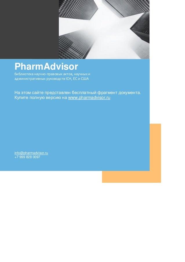 PharmAdvisor библиотека научно-правовых актов, научных и административных руководств ICH, EC и США На этом сайте представл...