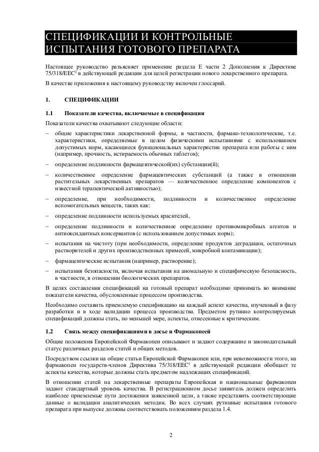 Спецификации и контрольные испытания готового препарата 2 2 СПЕЦИФИКАЦИИ И КОНТРОЛЬНЫЕ ИСПЫТАНИЯ