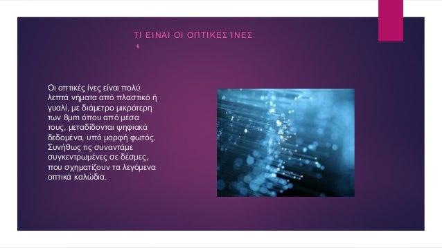 Οι οπτικές ίνες είναι πολύ λεπτά νήματα από πλαστικό ή γυαλί, με διάμετρο μικρότερη των 8μm όπου από μέσα τους, μεταδίδοντ...