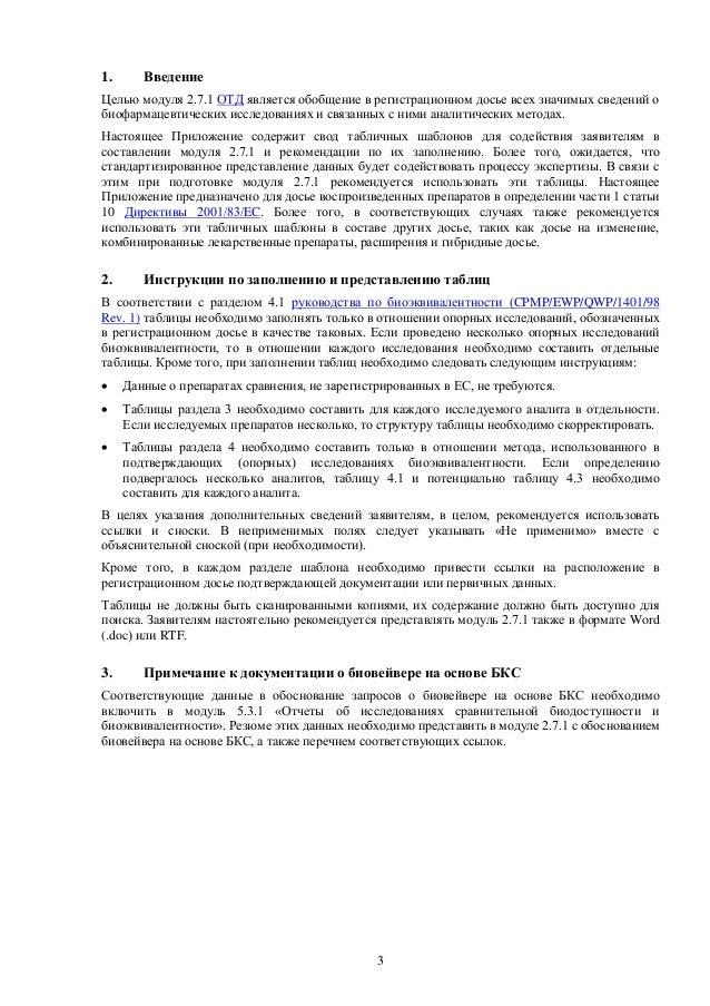 3 1. Введение Целью модуля 2.7.1 ОТД является обобщение в регистрационном досье всех значимых сведений о биофармацевтическ...