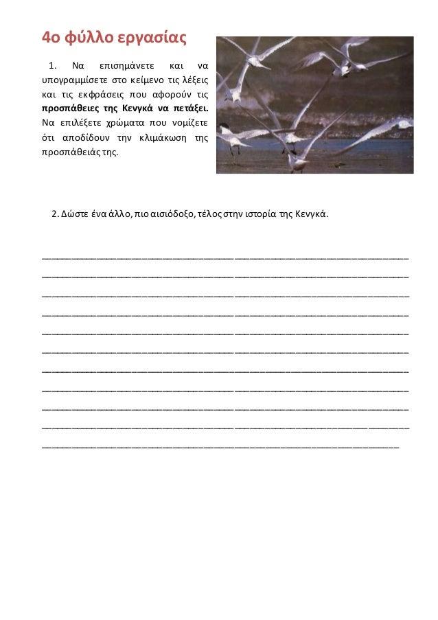 4ο φύλλο εργασίας 1. Να επισημάνετε και να υπογραμμίσετε στο κείμενο τις λέξεις και τις εκφράσεις που αφορούν τις προσπάθε...