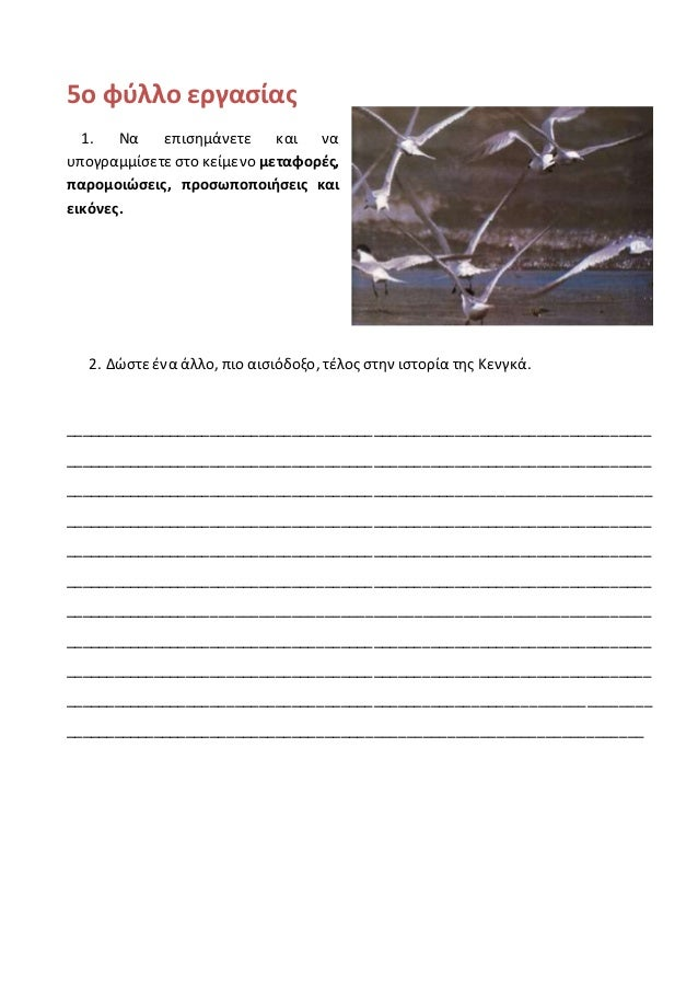 5ο φύλλο εργασίας 1. Να επισημάνετε και να υπογραμμίσετε στο κείμενο μεταφορές, παρομοιώσεις, προσωποποιήσεις και εικόνες....