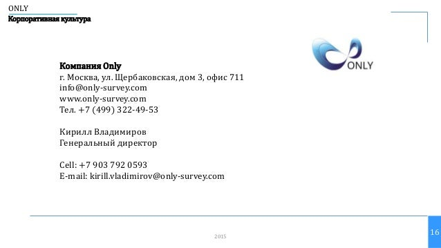 ONLY Корпоративная культура 2015 16 Компания Only г. Москва, ул. Щербаковская, дом 3, офис 711 info@only-survey.com www.on...
