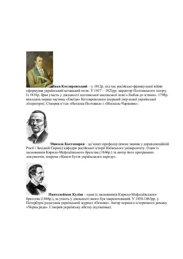 історики україни імена и фото