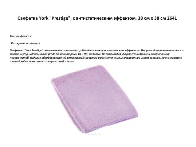 "Салфетка York ""Prestige"", с антистатическим эффектом, 38 см х 38 см 2641 Тип: салфетка • Материал: полимер • Салфетка ""Yor..."