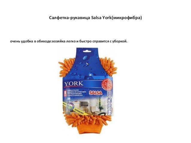 Салфетка-рукавица Salsa York(микрофибра) очень удобна в обиходе:хозяйка легко и быстро справится с уборкой.