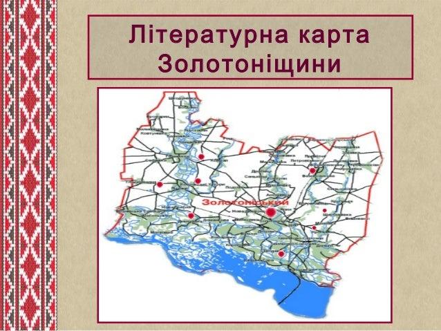 Літературна карта Золотоніщини