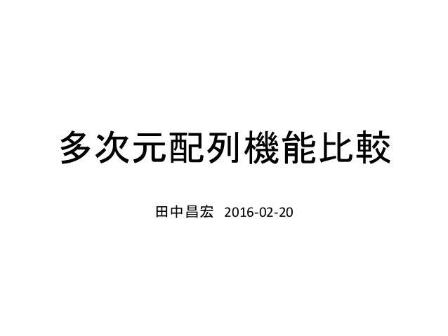 多次元配列機能比較 田中昌宏 2016-02-20
