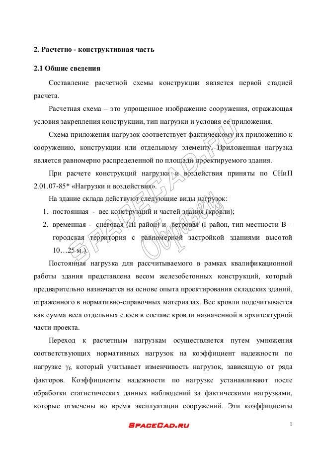 SpaceCad.ru 1 2. Расчетно - конструктивная часть 2.1 Общие сведения Составление расчетной схемы конструкции является перво...