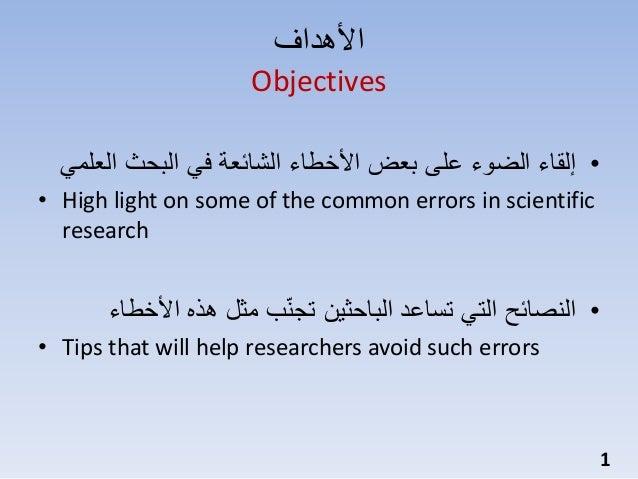 الأخطاء الشائعة في البحث العلمي د. ضحى النوري (1) Slide 2