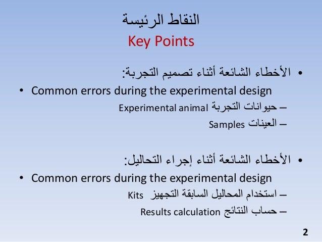 الأخطاء الشائعة في البحث العلمي د. ضحى النوري (1) Slide 3