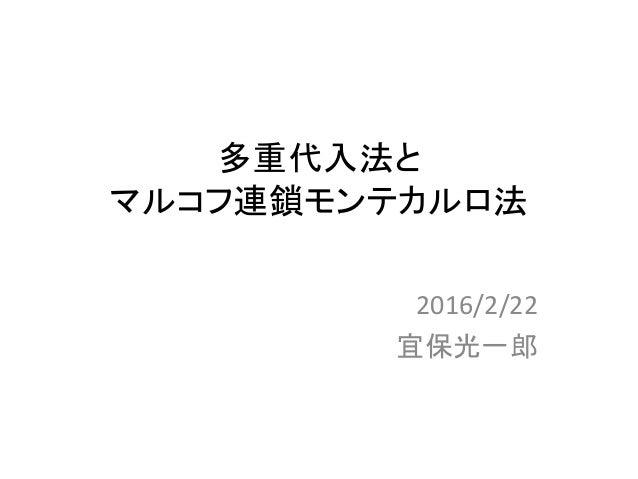多重代入法と マルコフ連鎖モンテカルロ法 2016/2/22 宜保光一郎