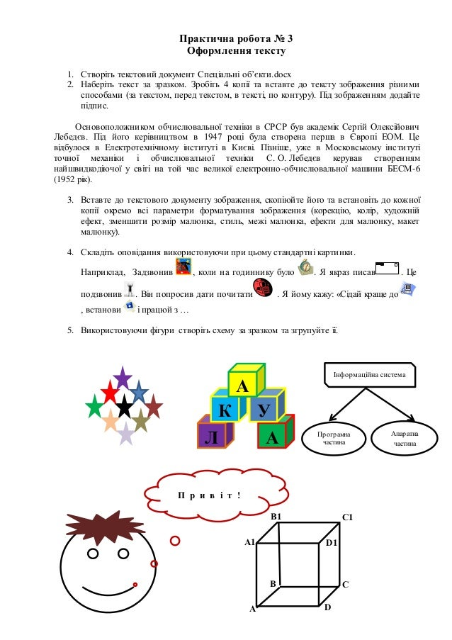 Практична робота № 3 Оформлення тексту 1. Створіть текстовий документ Спеціальні об'єкти.docx 2. Наберіть текст за зразком...