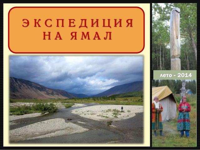 ЭКСПЕДИЦИЯ НА ЯМАЛ лето - 2014