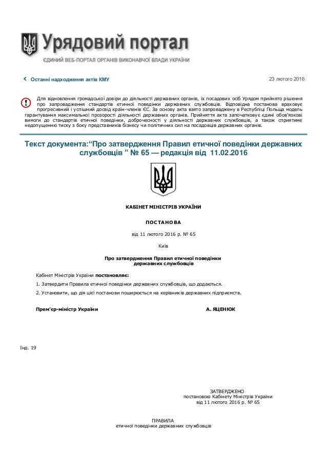 Останні надходження актів КМУ 23 лютого 2016 Для відновлення громадської довіри до діяльності державних органів, їх посадо...