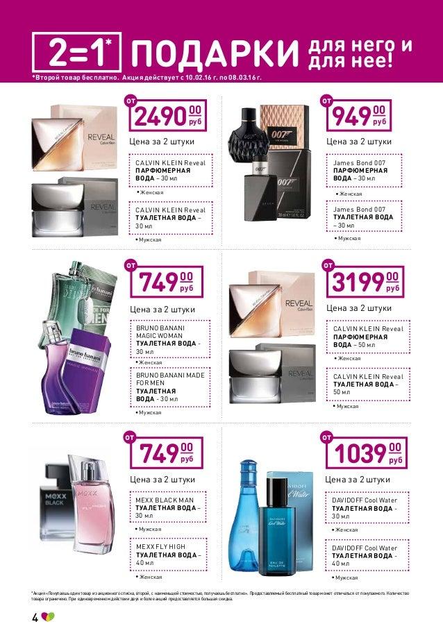 Лакост цены на духи в магнит косметик