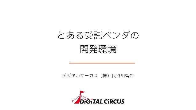 とある受託ベンダの 開発環境 デジタルサーカス(株)長谷川智希