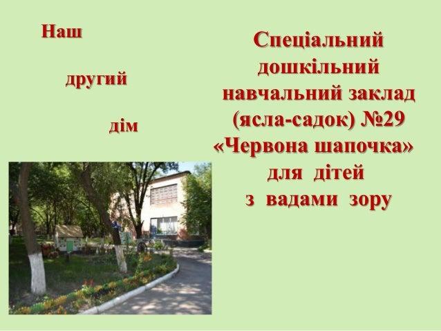 Спеціальний дошкільний навчальний заклад (ясла-садок) №29 «Червона шапочка» для дітей з вадами зору Наш другий дім