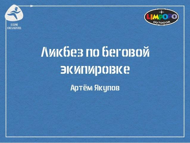 Ликбезпобеговой экипировке АртёмЯкупов