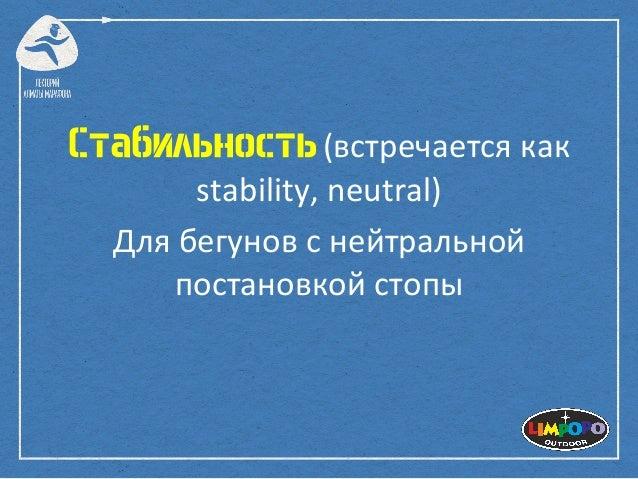 Стабильность(встречаетсякак stability,neutral) Длябегуновснейтральной постановкойстопы