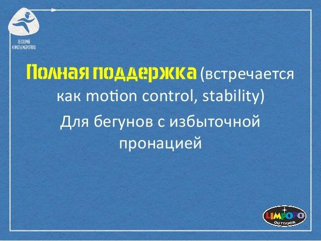 """Полнаяподдержка(встречается какmo""""oncontrol,stability) Длябегуновсизбыточной пронацией"""