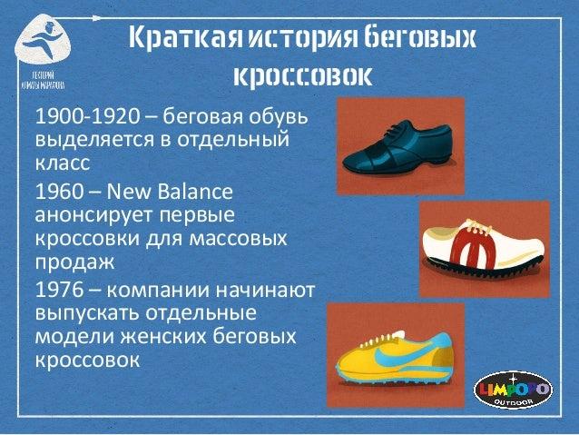 Краткаяисториябеговых кроссовок 1900-1920–беговаяобувь выделяетсявотдельный класс 1960–NewBalance анонсируетп...