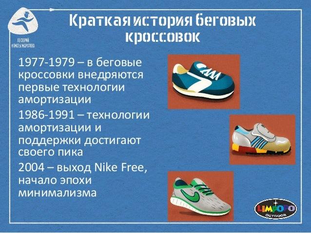 1977-1979–вбеговые кроссовкивнедряются первыетехнологии амортизации 1986-1991–технологии амортизациии поддер...