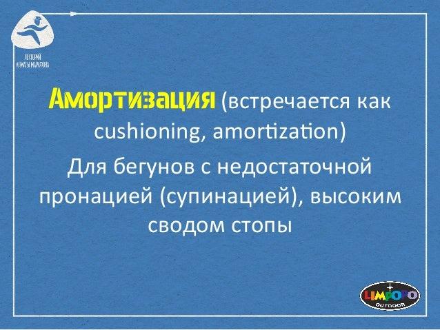 """Амортизация(встречаетсякак cushioning,amor""""za""""on) Длябегуновснедостаточной пронацией(супинацией),высоким свод..."""